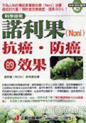 諾利果(Noni)抗癌、防癌的效果