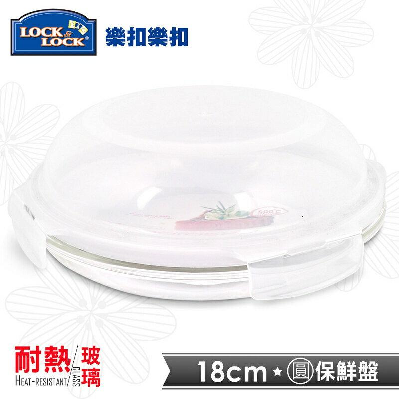 ~樂扣樂扣~耐熱玻璃保鮮盤  18CM