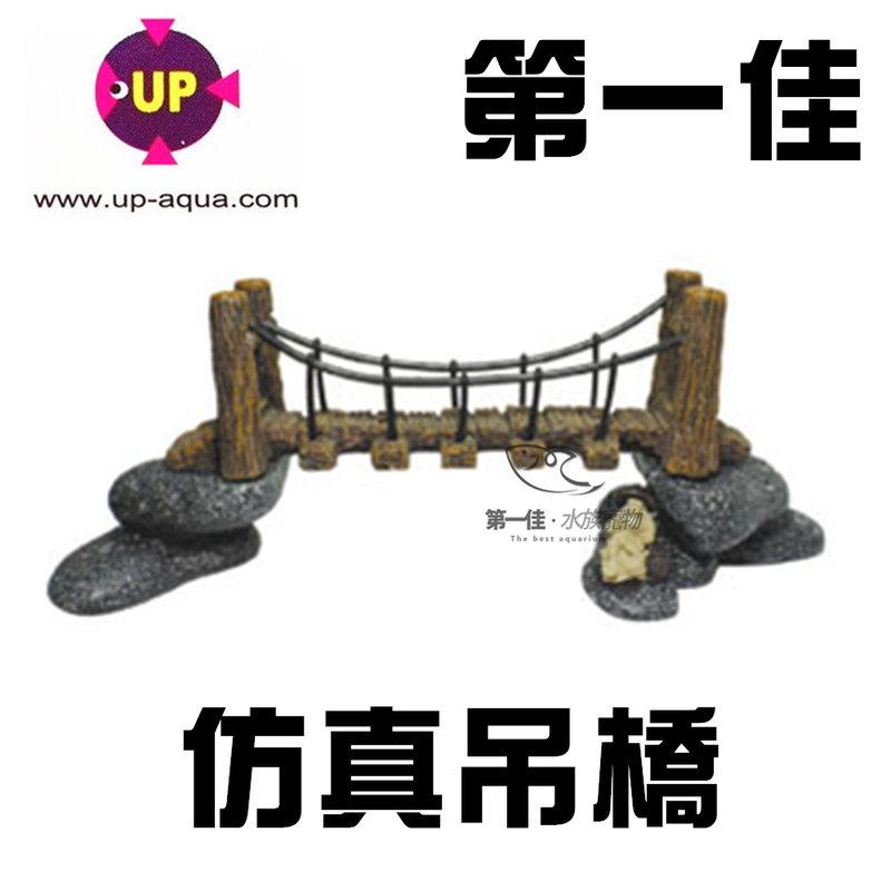 [第一佳 水族寵物] 台灣UP雅柏〔F-YS-327〕仿真吊橋 超逼真造景裝飾