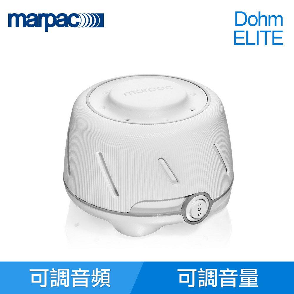 【滿3千10%點數回饋】【美國 Marpac】 Dohm-ELITE 除噪助眠機 ( 灰白 )失眠淺眠助眠白噪音 - 限時優惠好康折扣