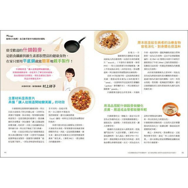 整腸助瘦!天然什錦穀麥DIY:早餐No.1選擇!營養師教你低GI不變胖,淨化腸道血管,吃出全家健康 2