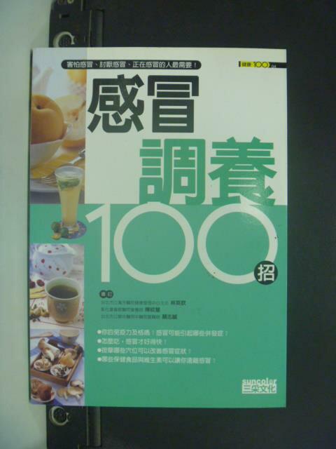 【書寶二手書T3/醫療_OFV】感冒調養100招_三采文化
