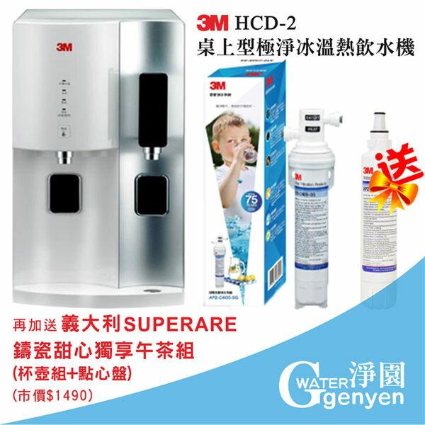3M HCD-2桌上型極淨冰溫熱飲水機-簡約白 (內置3M AP2-C405-SG 抑垢生飲淨水系統) (再加贈替換濾心1支)