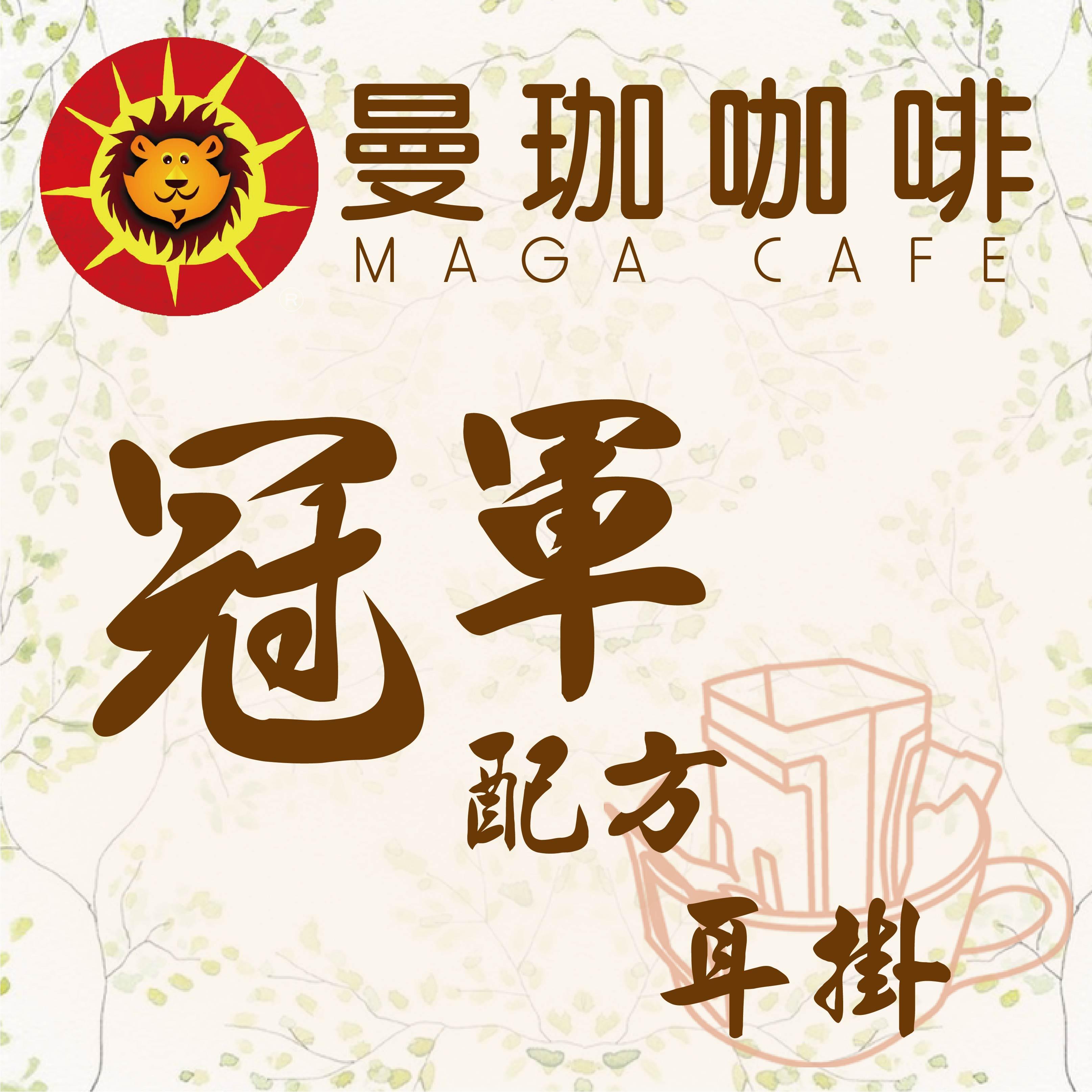 【曼珈咖啡】曼珈冠軍配方 北義式烘焙 新鮮濾掛/耳掛精品咖啡(每盒10入)
