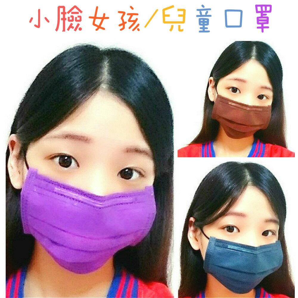 口罩 團購價 台灣製 小臉女孩/兒童口罩 高品質三層不織布口罩 口罩 面罩 騎車 防風 抗寒流 拋棄式口罩 餐廳 外出