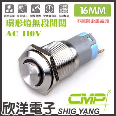 ~ 欣洋電子 ~ 16mm不鏽鋼金屬高頭環形燈無段開關 AC110V   S1621A~1