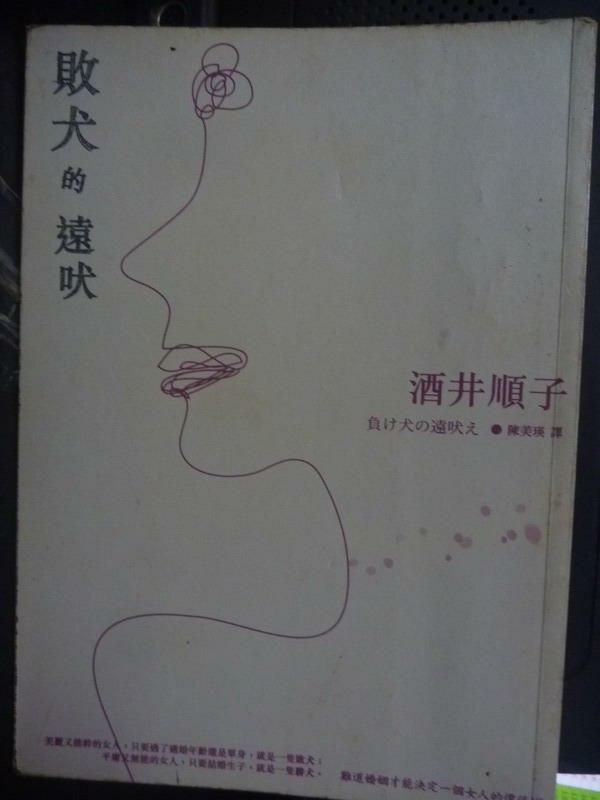 【書寶二手書T6/翻譯小說_LES】敗犬的遠吠_陳美瑛, 酒井順子