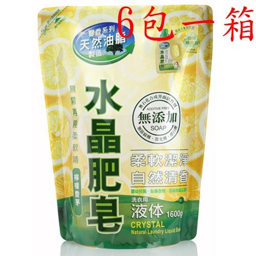 南僑 水晶肥皂 洗衣用液體 檸檬香茅 補充包 1600gX6包 (箱購)