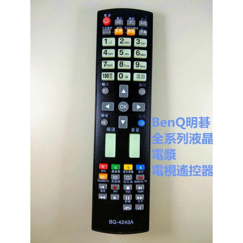 BQ-4243A BENQ明碁全系列電視遙控器MK-2432 VM2211 RC-H110 E42-5500