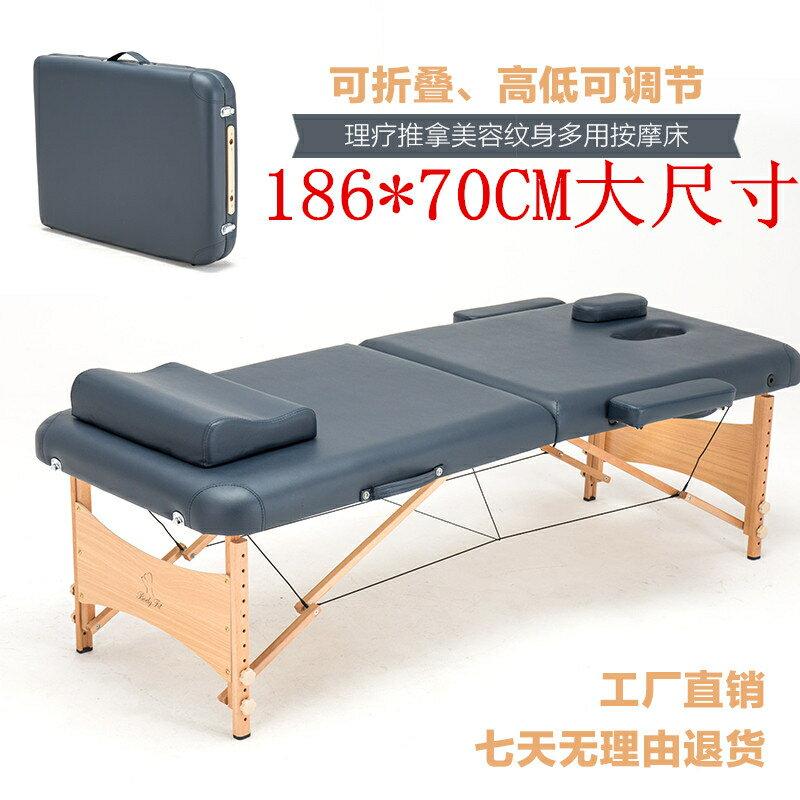 折疊按摩床 美容美體推拿針灸紋身床家用便攜式手提養生床 快速出貨 凡客名品