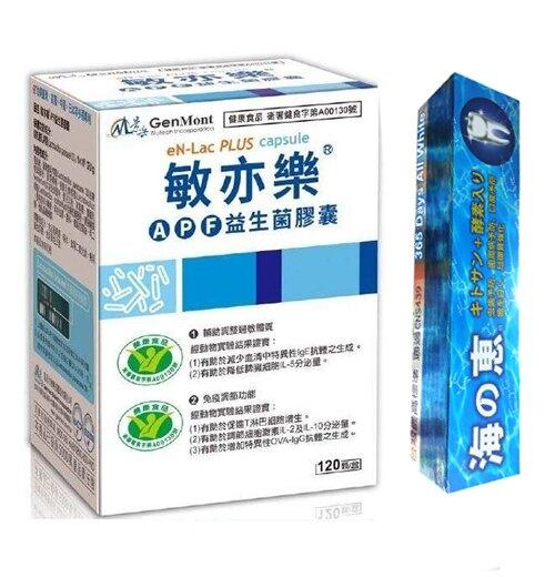 景岳 敏亦樂 APF益生菌膠囊 120顆(原樂亦康) 再送日本海之惠牙膏 140g【德芳保健藥妝】 1