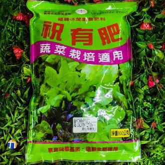 {九聯百貨} 福壽牌 助有肥 蔬菜栽培適用 800公克 1包裝