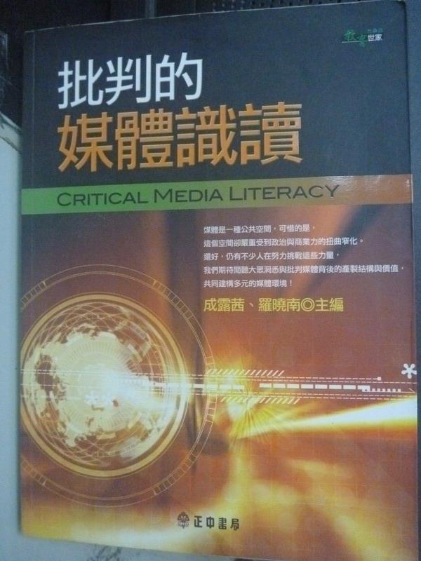 【書寶二手書T3/大學藝術傳播_YGI】批判的媒體識讀_成露茜、羅曉南