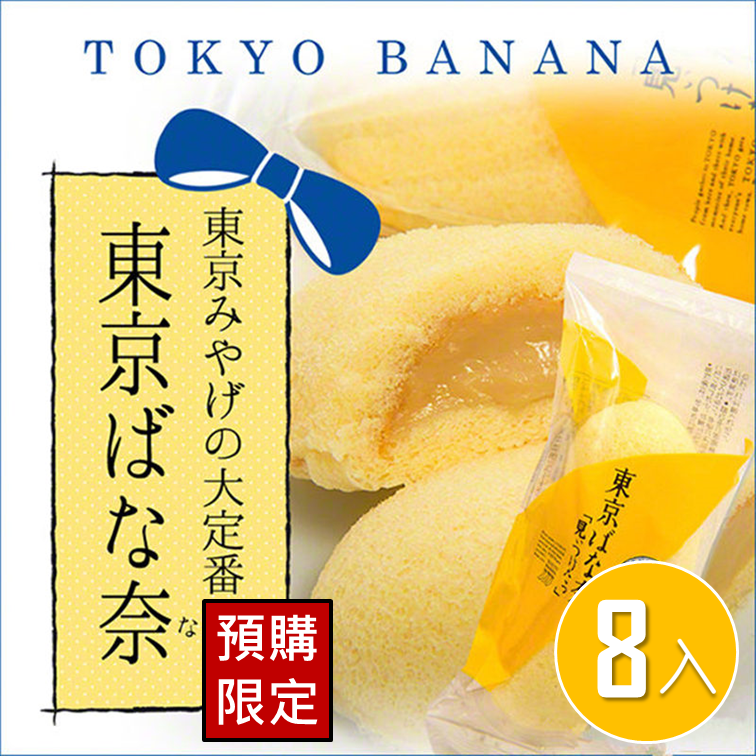 【tokyo banana】東京ばな奈-東京香蕉蛋糕8入裝禮盒 預購-約4 / 10左右出貨 0