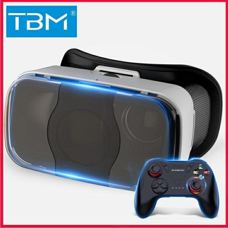 VR3D眼鏡虛擬現實頭戴式游戲頭盔rv眼睛手機電影視頻ar蘋果一體機免運直出 交換禮物 領券下定更優惠