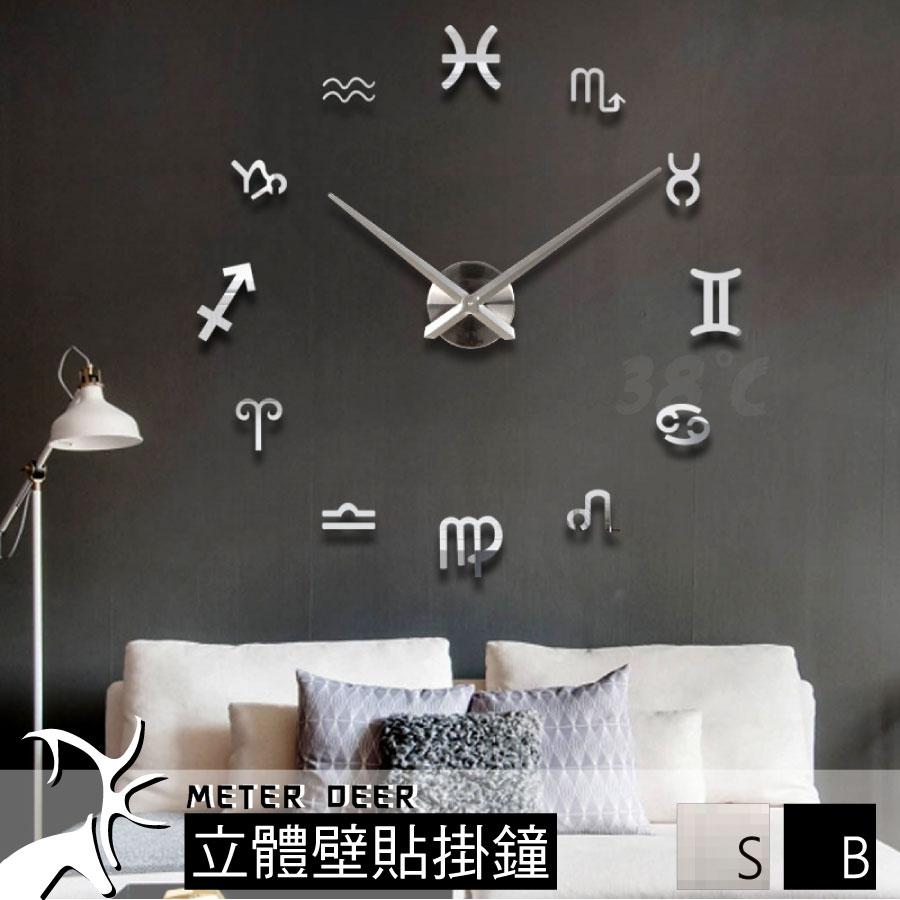12 星座 圖案 3d 立體 壁貼 掛鐘 大尺寸 時鐘 現代 北歐風格 鏡面質感 靜音 DIY 創意 時鐘