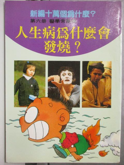 【書寶二手書T5/兒童文學_HOO】新編十萬個為什麼?
