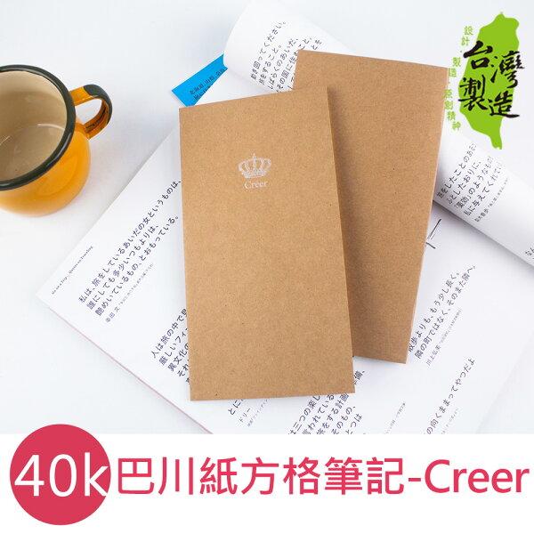 珠友CR-21001-40巴川紙40K方格筆記鋼筆適用(5*5mm)-Creer