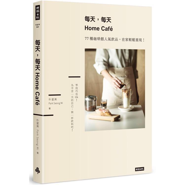 每天,每天Home Cafe:77種咖啡館人氣飲品,在家輕鬆重現 0