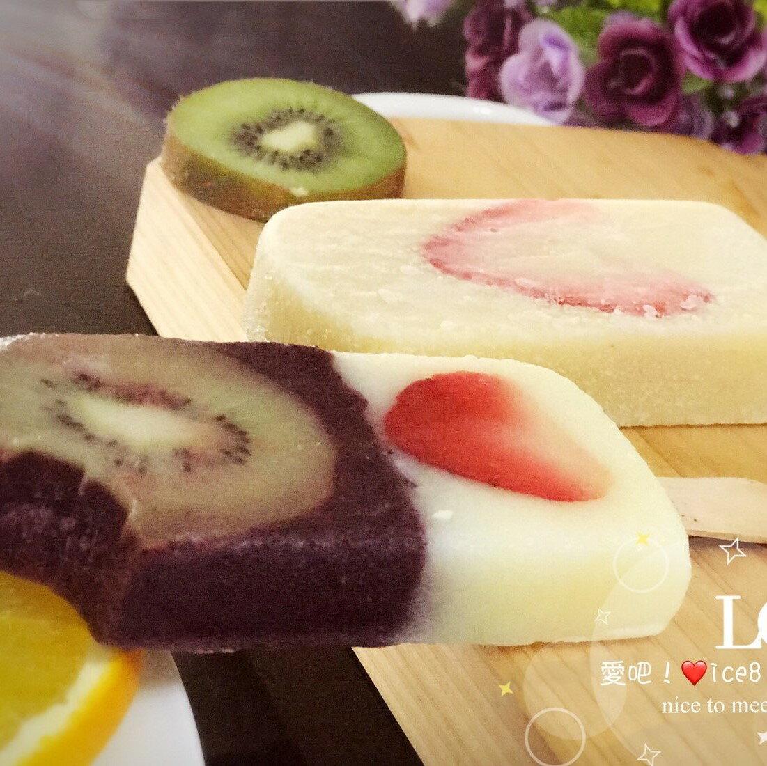 紫莓蜜戀-天然手作水果冰棒★全店滿499免運