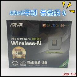 網卡 ASUS華碩USB-N10 Nano 無線網卡 桌上型電腦 筆記型電腦 手機 網路 MAC USB
