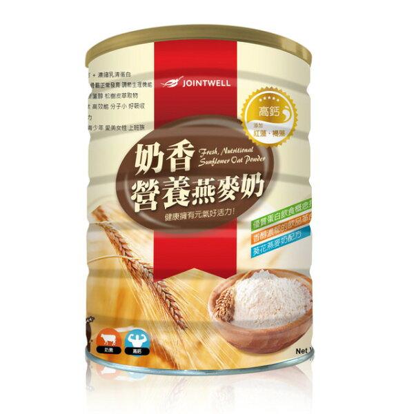 JOINTWELL奶香營養燕麥奶850g罐