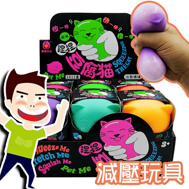 台灣現貨 可愛小貓豆腐貓壓力玩具 放鬆心情 減壓 舒壓 解壓 發洩手捏玩具 手握玩具 體積大 發泄手感好 創意禮物禮品 0