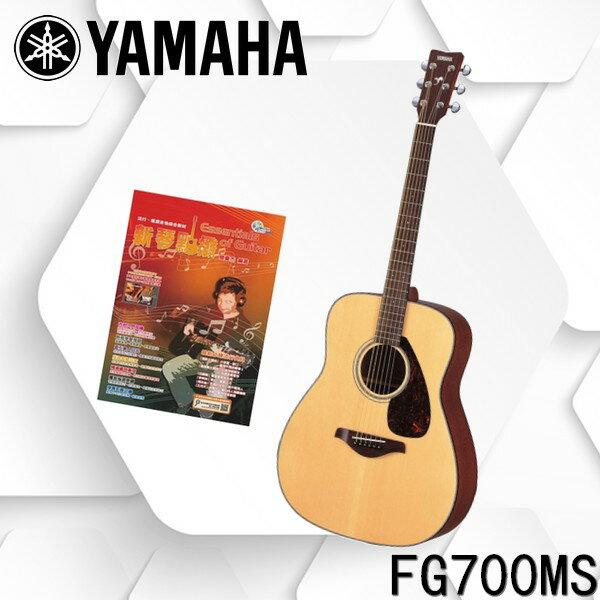 ?開學特惠?YAMAHA FG系列單板民謠吉他FG700MS/含超值配件包贈新琴點播 / 9500數量有限!售完為止!