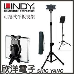※ 欣洋電子 ※ LINDY林帝 7吋~10吋適用可攜式平板支架 (40734)