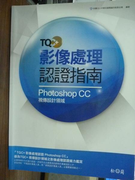 【書寶二手書T2/進修考試_PKA】TQC+影像處理認證指南Photoshop CC