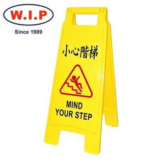 【W.I.P】小心階梯直立警示牌1406台灣製個