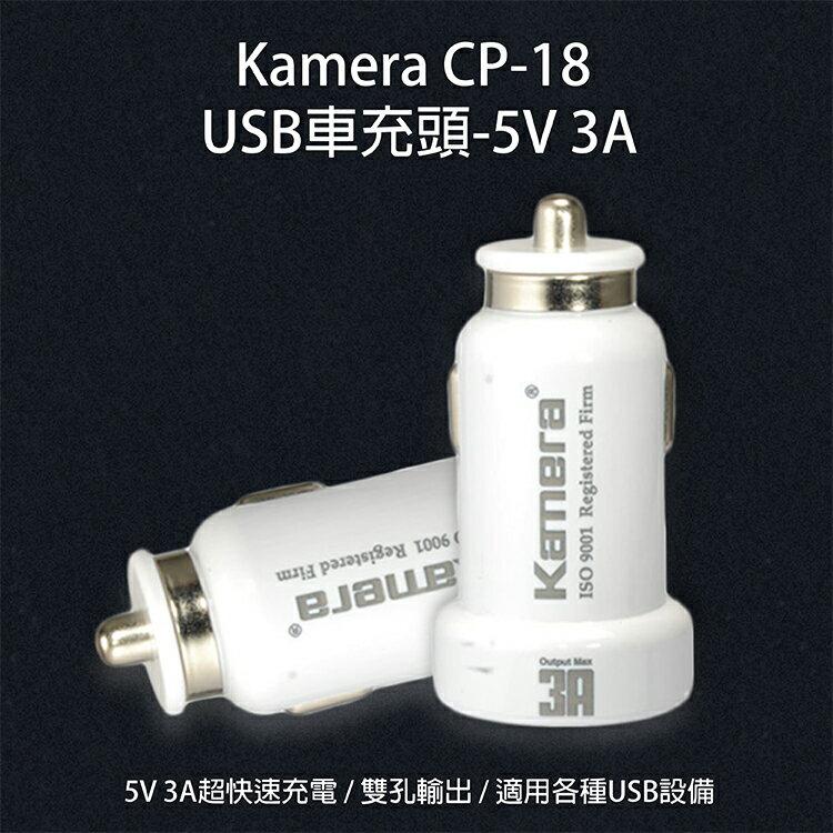 攝彩@Kamera CP-18 USB 車充頭 白色 5V 3A 快速充電 雙USB插孔 迷你型 易攜帶