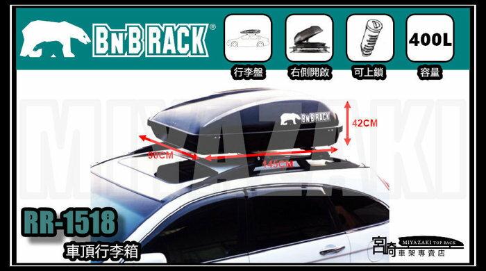 【露營趣】安坑特價 BNB RACK 熊牌 RR-1518 車頂硬式行李箱 400L 車頂箱 旅行箱 漢堡 非THULE都樂YAKIMA