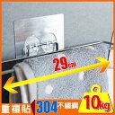 peachylife金屬面304不鏽鋼大毛巾掛架 MIT台灣製 完美主義 無痕貼 毛巾架【C0103】