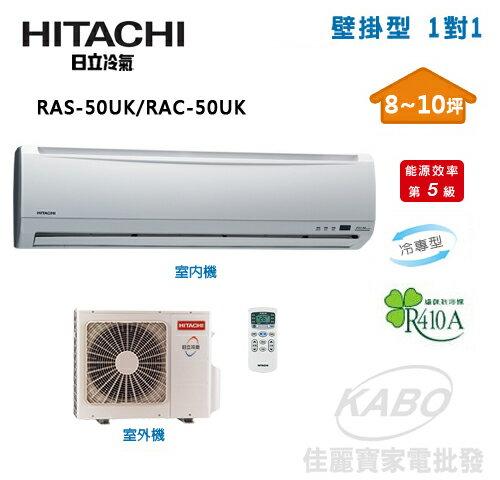 【佳麗寶】-來電享加碼折扣(含標準安裝)日立8-10坪 《單冷定頻》一對一分離式冷氣RAS-50UK/RAC-50UK