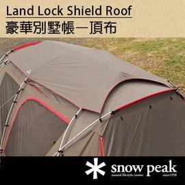 【鄉野情戶外用品店】 Snow Peak |日本| Land Lock豪華別墅帳頂布/TP-671客廳帳專用頂布/TP-670SR