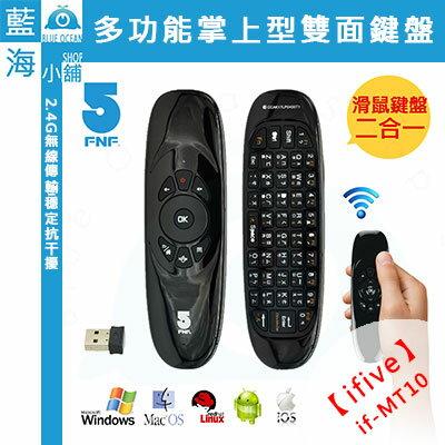ifive 五元素 MT10多功能掌上型雙面飛鼠鍵盤遙控器 (2.4G || 鍵盤 || 滑鼠 || 無線 || 遙控器 || 中文 || 繁體 || 倉頡 )) 0