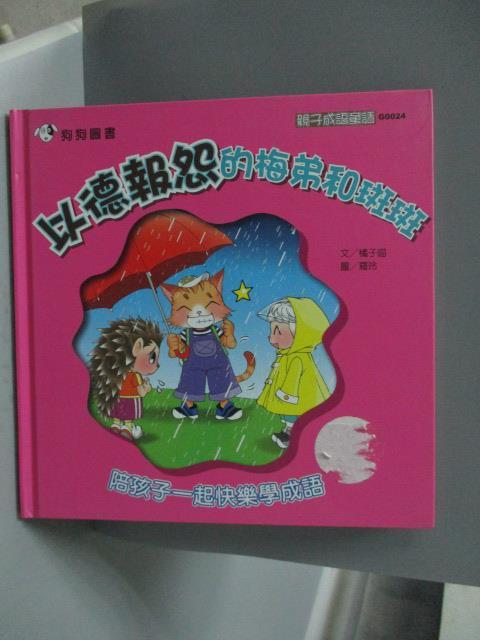 ~書寶 書T3/兒童文學_OOU~以德抱怨的梅弟和斑斑_橘子喵