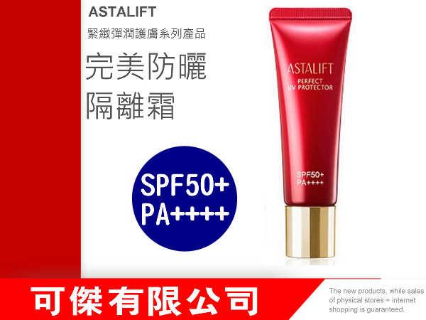 <br/><br/>  可傑 Fujifilm ASTALIFT PERFECT UV PROTECTOR 完美防曬隔離霜 SPF50+ PA++++ 緊緻彈潤護膚系列 30g 公司貨<br/><br/>