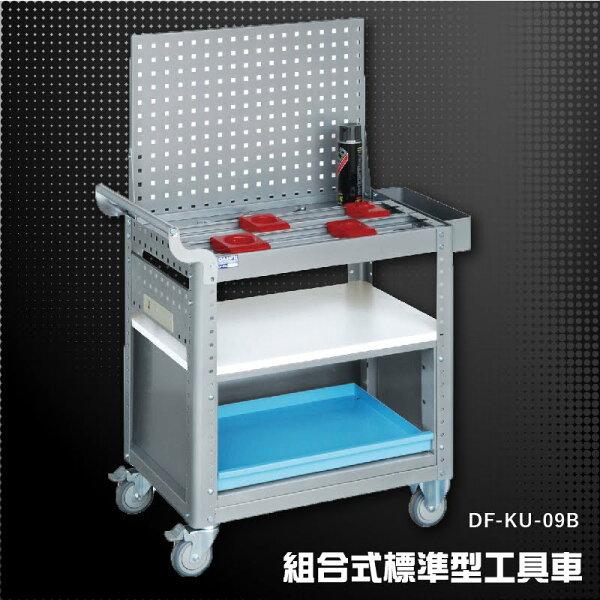 『限時下殺』【MIT台灣製造】大富DF-KU-09B組合式標準型工具車活動工具車工作臺車多功能工具車工具櫃