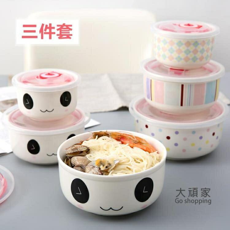 陶瓷便當盒 家用保鮮碗三件套保鮮盒套裝陶瓷帶蓋微波爐密封瓷餐具便當盒面碗 果果輕時尚