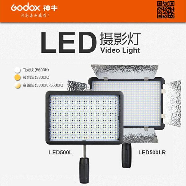 ◎相機專家◎Godox神牛LED500LRCLED持續燈色溫可調無線遙控補光燈LED500開年公司貨