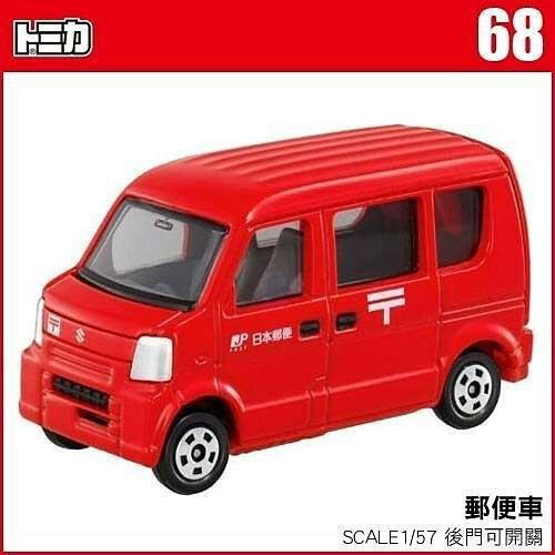【Fun心玩】TM 068A 333456 麗嬰  TOMICA 多美小汽車 POST VAN 郵便車 生日