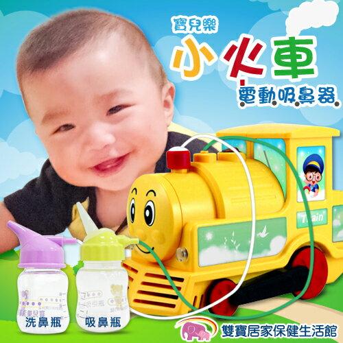 當日配 寶兒樂吸鼻器小火車 新款四合一優惠組 吸鼻洗鼻面罩噴霧