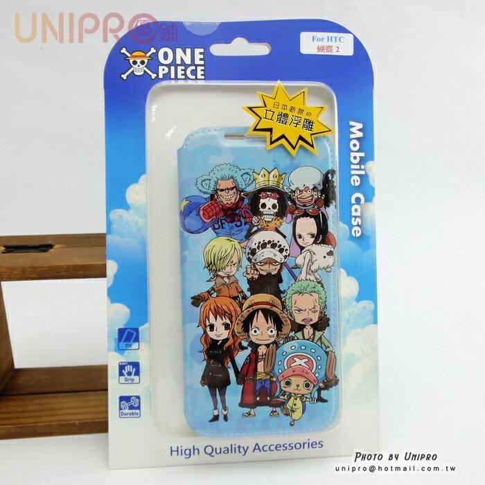 【UNIPRO】Butterfly 2 蝴蝶機二代 B810x 航海王 One Piece 兩年後 魯夫 喬巴 保護套 海賊王