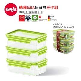 德國EMSA保鮮盒粉彩三件組-PP0.55L(紅/綠/藍)