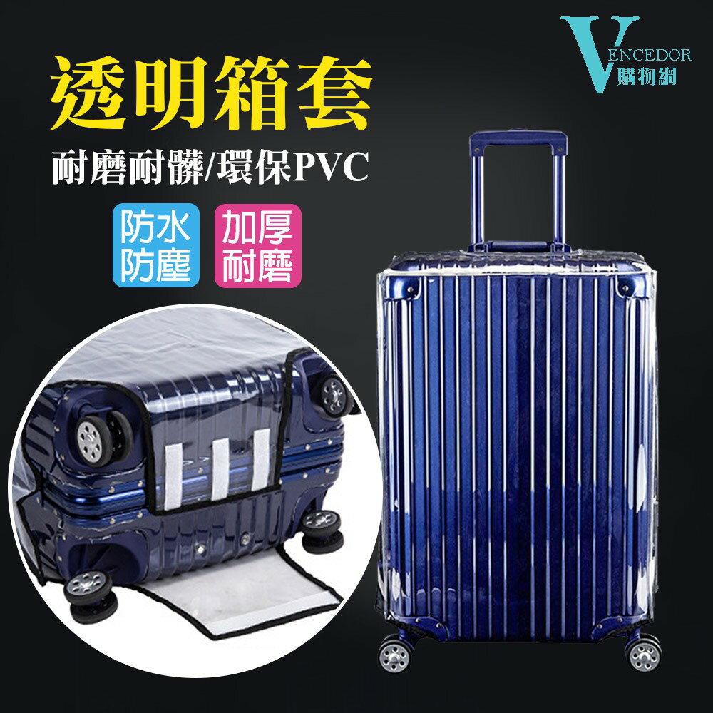 行李箱套 適合多款行李箱尺寸 防水防刮傷 超高質感 全透明高質感行李箱保護套 工場品牌直營【VENCEDOR】