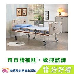 【送好禮】電動病床 電動床 立新ABS兩馬達電動病床 B02-ABS 好禮雙重送