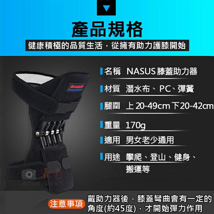 全新現貨@NASUS膝蓋助力器 一雙入 髕骨膝蓋助力器 加壓助力器 膝蓋減壓 膝關節支撐 彈力支撐 爬山健走 重訓輔助