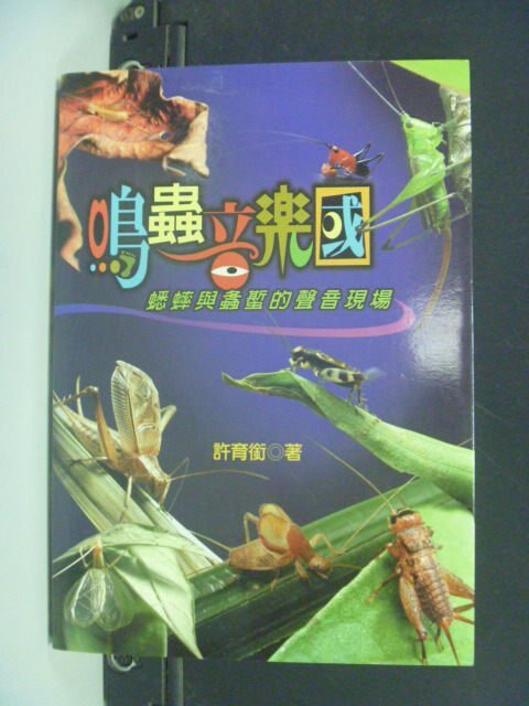 【書寶二手書T7/科學_ILQ】鳴蟲音樂國 蟋蟀與螽蟴的聲音現場_許育銜_無光碟